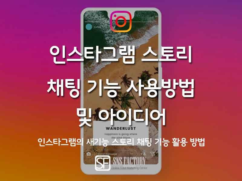 인스타그램 업데이트 새기능 스토리 채팅 활용 방법(2019)