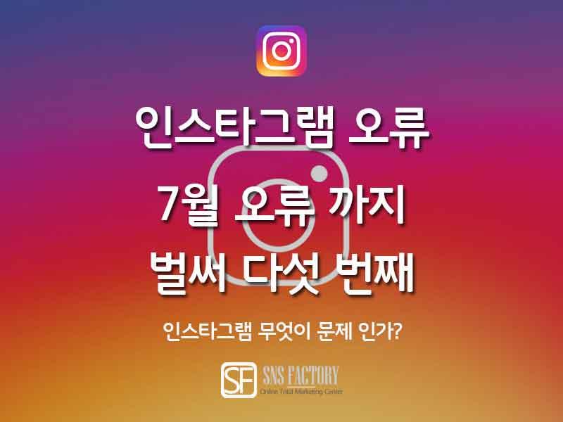 인스타그램 오류 7월 까지 올해만 다섯 번째(2019)