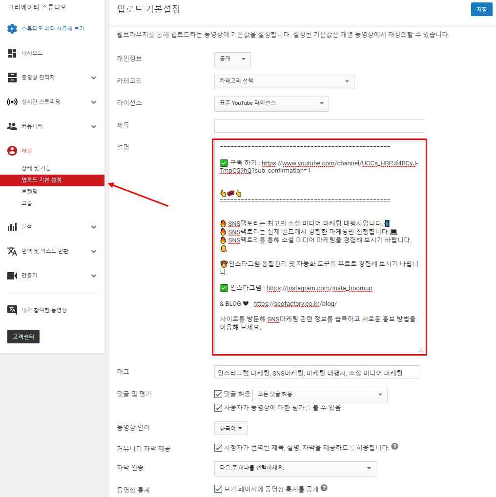 유튜브구독자늘리기위한21가지방법_2019sns팩토리-(2)