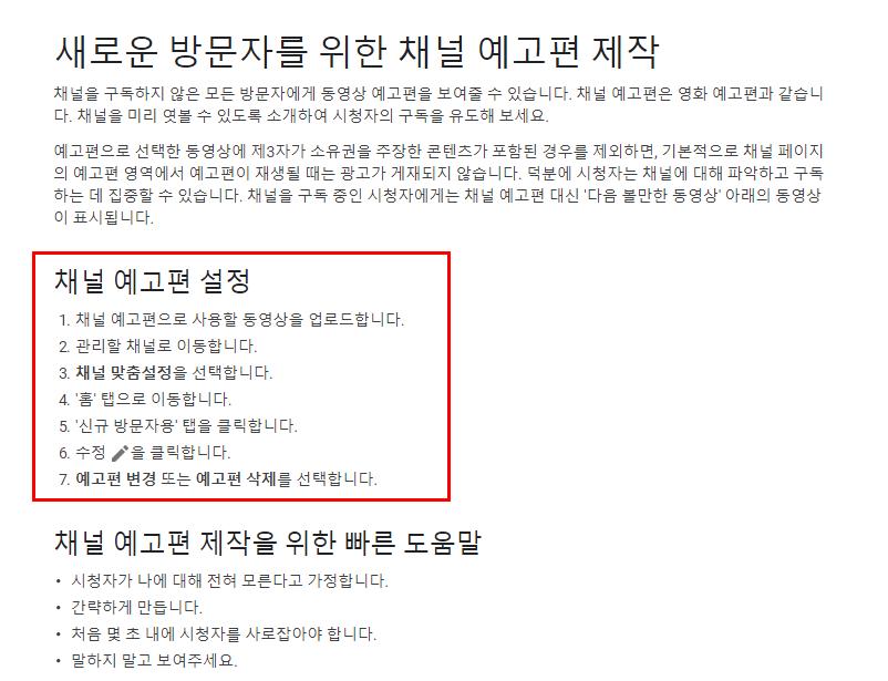 유튜브구독자늘리기위한21가지방법_2019sns팩토리 (5)