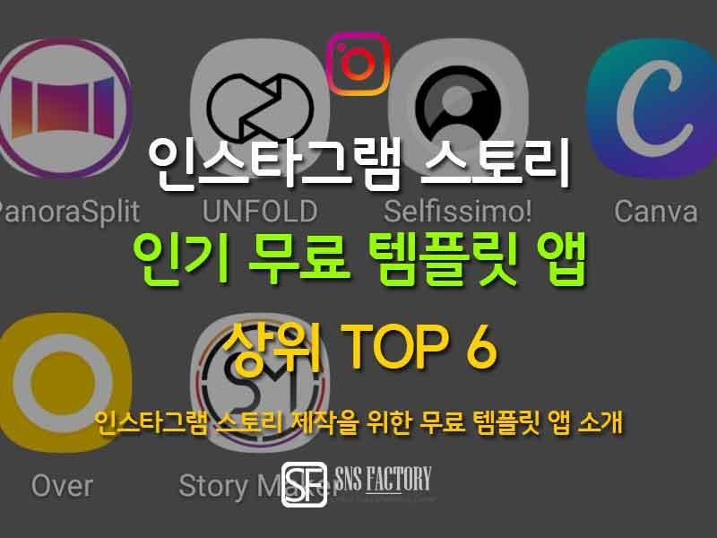 인스타그램 스토리 제작을 위한 무료 템플릿 앱 TOP6