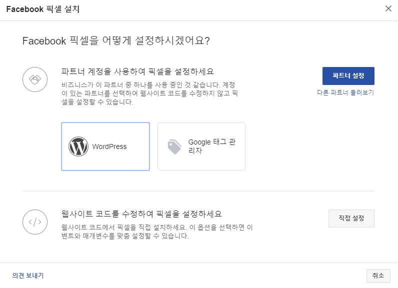 페이스북-픽셀만들기_워드프레스-필셀설치-사례 (4)