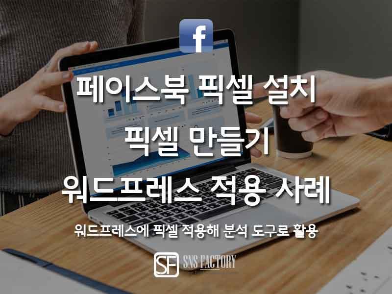 페이스북 픽셀 설치 사이트 만드는 방법(2019)