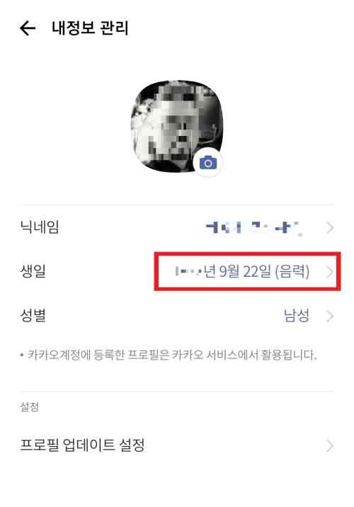 snsfactory카카오톡-생일표시-설정방법-2019년8월-업데이트-(11)