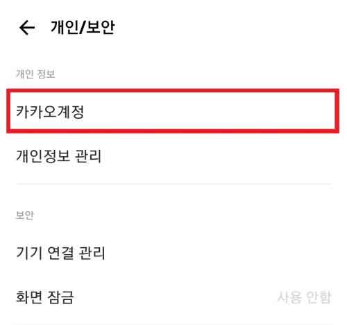 snsfactory카카오톡-생일표시-설정방법-2019년8월-업데이트-(4)