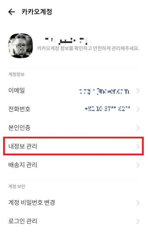snsfactory카카오톡-생일표시-설정방법-2019년8월-업데이트-(5)