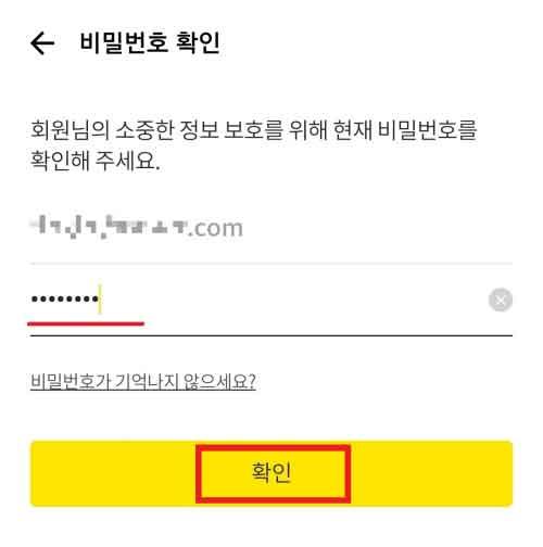 snsfactory카카오톡-생일표시-설정방법-2019년8월-업데이트-(7)