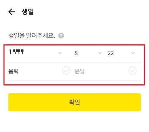 snsfactory카카오톡-생일표시-설정방법-2019년8월-업데이트-(9)